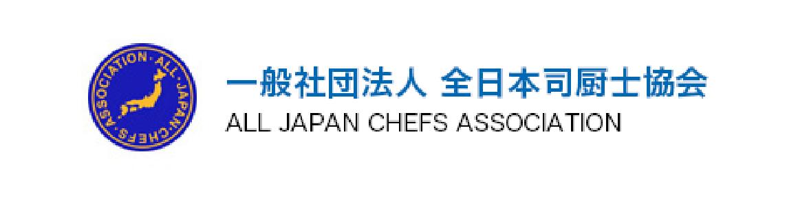 (一社)全日本司厨士協会