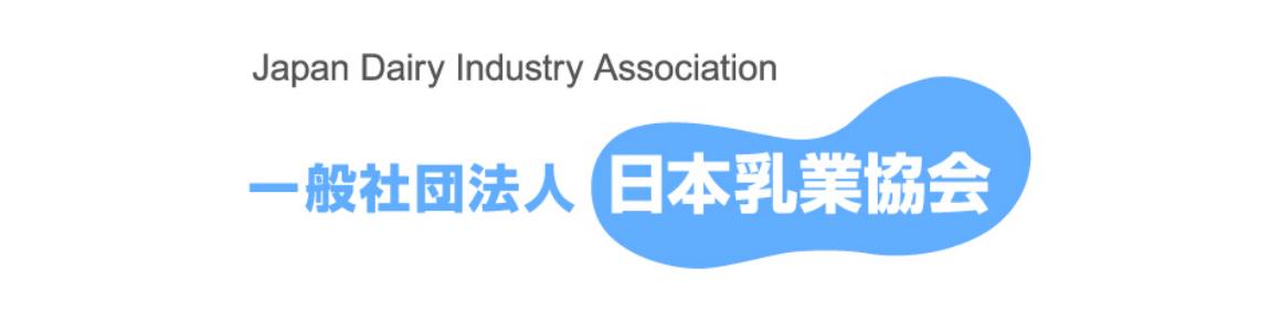 (一社)日本乳業協会