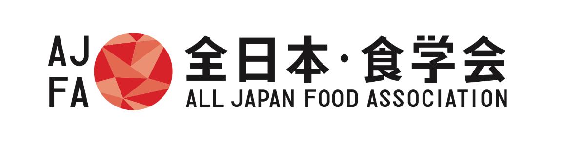 (一社)全日本・食学会
