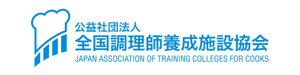(公社)全国調理師養成施設協会