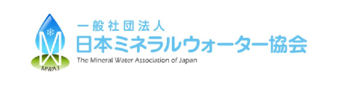 一般社団法人日本ミネラルウォーター協会