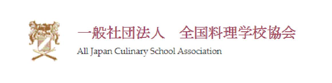 一般社団法人全国料理学校協会