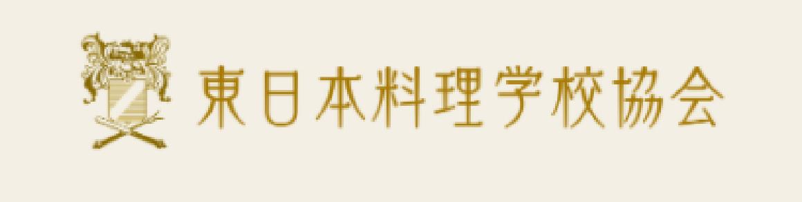 東日本料理学校協会