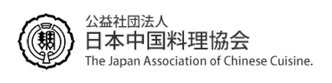 日本中国料理協会
