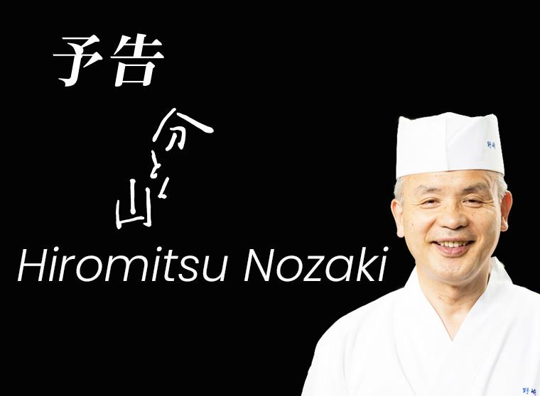 野崎洋光/『分とく山』総料理長